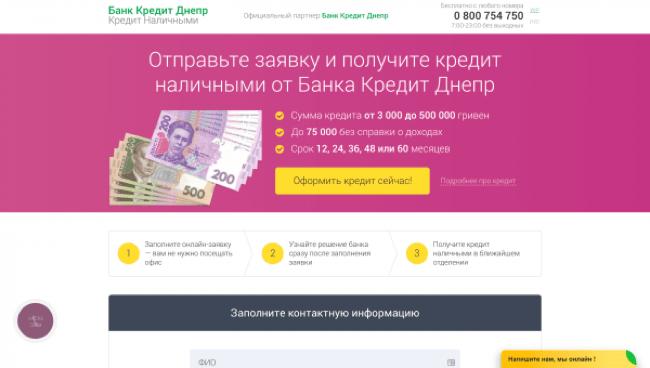 ПАО «Банк Кредит Дніпро»