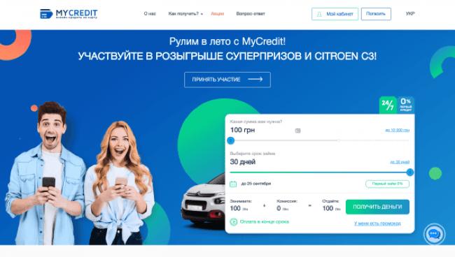 Mycredit - майкредит