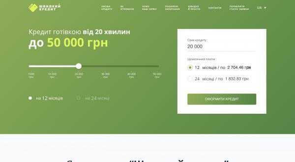 ПриватБанк - Су́мма до 50 000 грн