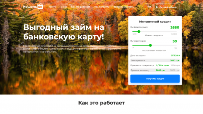 KoshelOK – Кредит до 15 000 грн