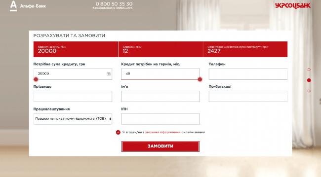 ПАТ «Альфа-Банк»