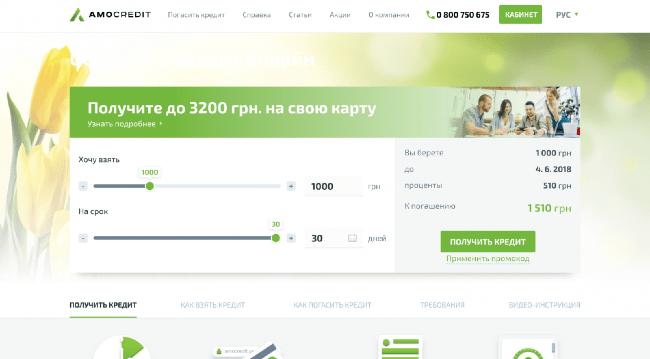 AMO Credit - Су́мма до 3 200 грн