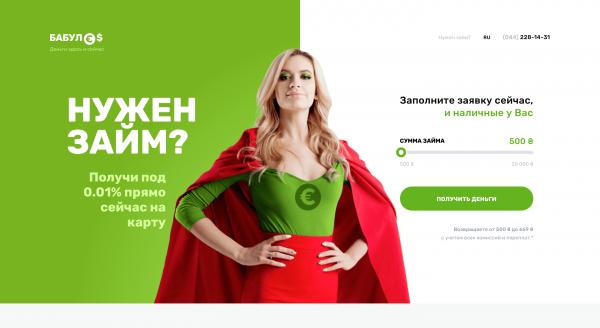 Babules – Кредит до 20 000 грн
