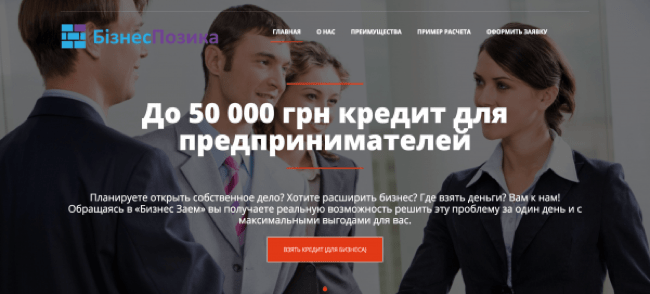 Бизнес Заем – Кредит до 50 000 грн