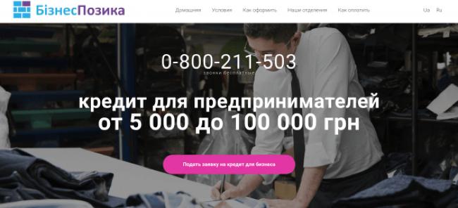 Бізнес Позик – Кредит до 100 000 грн
