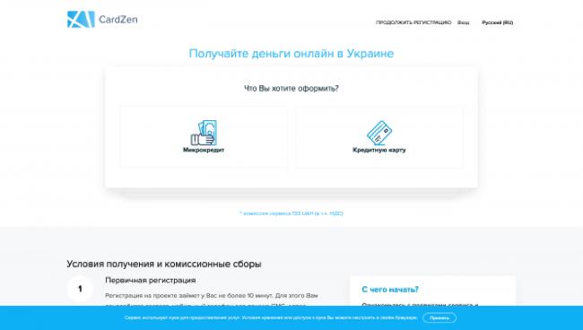 CardZen – Кредит до 15 000 грн