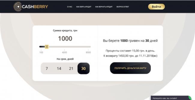 CashBerry – Кредит до 8 000 ₽