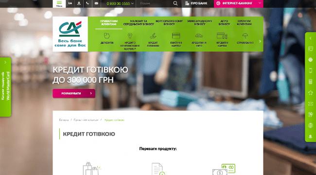 Креді Агріколь Банк до 300 000 грн