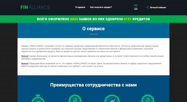 FinAlliance - Кредит до 25 000 грн