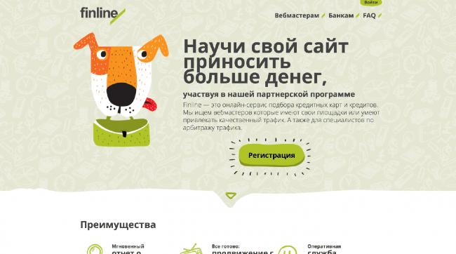 Finline - Су́мма до 200 000 грн
