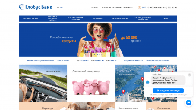 Globusbank – Кредит до 100 000 грн