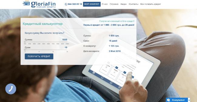 GloriaFin - Су́мма до 10 000 грн