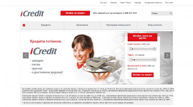 iCredit - Су́мма до 30 000 грн
