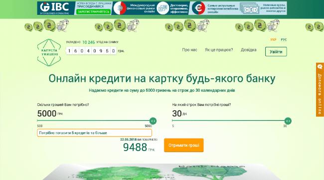 iKapusta - Су́мма до 5 000 грн