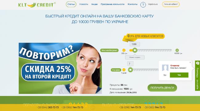 КЛТ КРЕДИТ - Су́мма до 10 000 грн