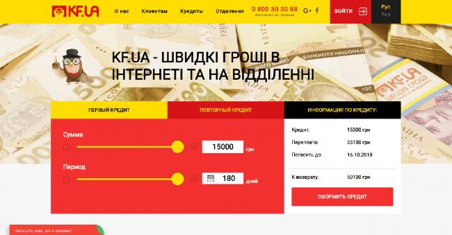 Компаньон Финанс - Су́мма до 15 000 грн