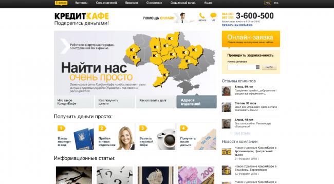 КредитКафе - Су́мма до 7 000 грн