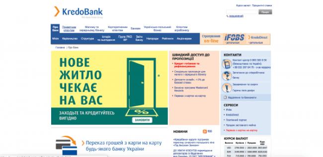 KredoBank – Кредит до 100 000 грн