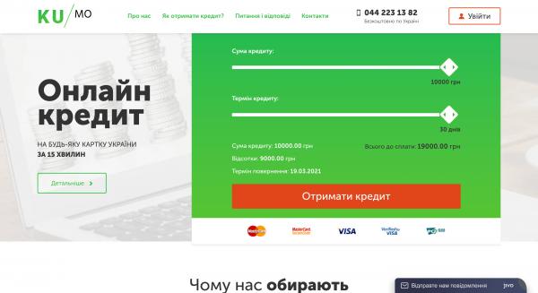 Kumo – Кредит до 20 000 грн