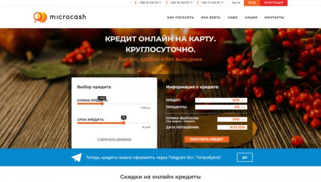 Microcash – Кредит до 4 000 грн