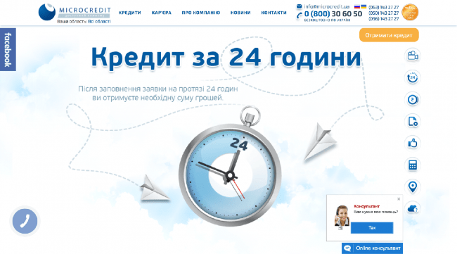 Microcredit - Су́мма до 25 000 грн