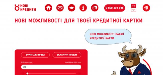 Нові кредити – Кредит до 3 000 грн