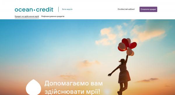 Ocean Credit – Кредит до 200 000 грн
