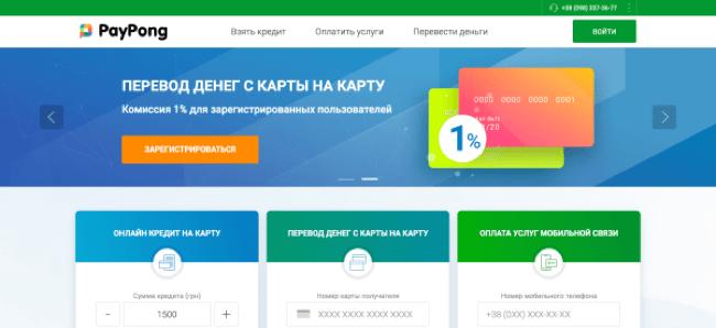 PayPong – Кредит до 2 000 грн