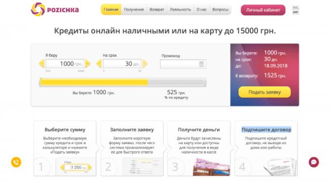 Pozichka - Су́мма до 15 000 грн