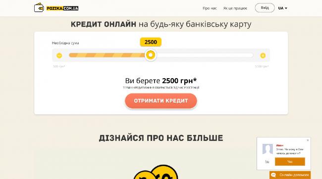 ТОВ «Інтеркеш Україна»