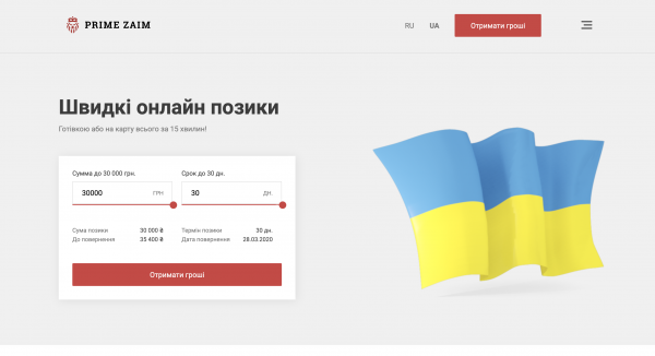 Prime Zaim – Кредит до 65 000 грн