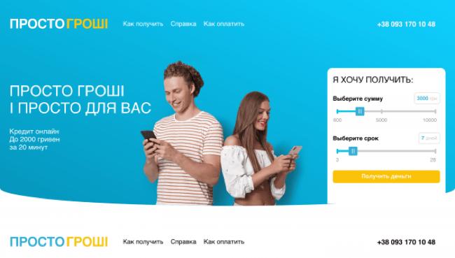 ProstoGroshi – Кредит до 10 000 грн