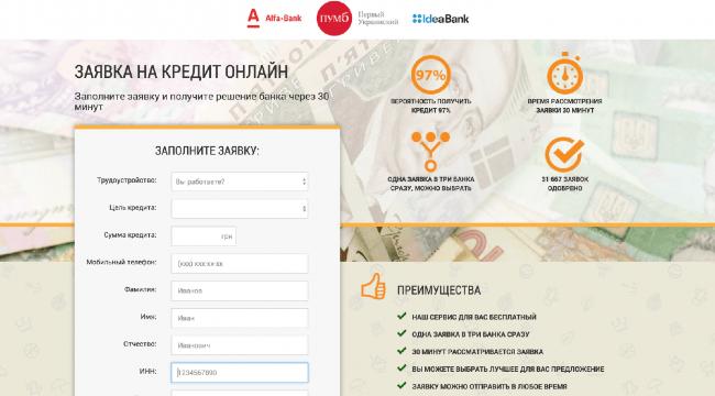 Ренкредит - Су́мма до 100 000 грн