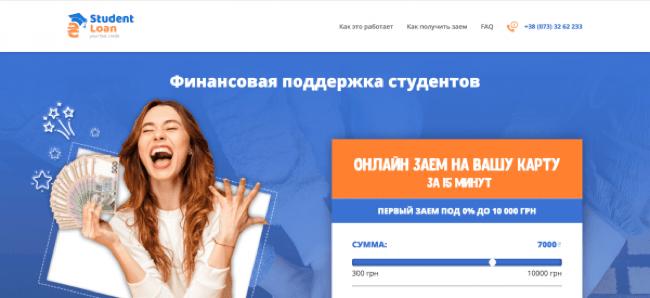 Student Loan – Кредит до 10 000 грн