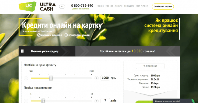 UltraCash - Су́мма до 2 000 грн