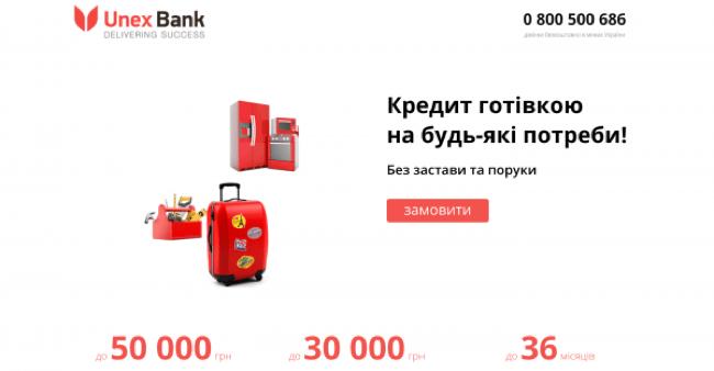Unexbank - Су́мма до 50 000 грн