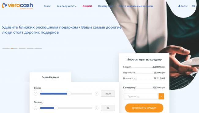 VeroCash – Кредит до 5 000 грн