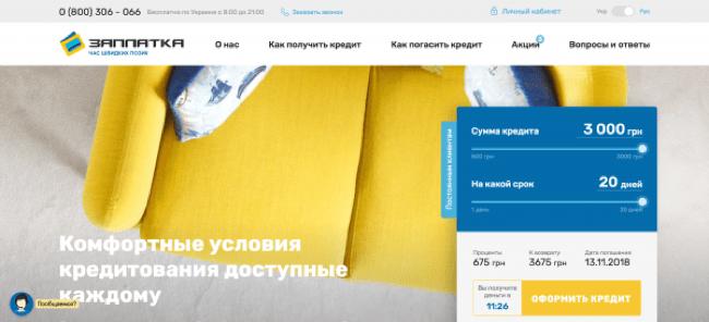 Zaplatka – Кредит до 3 000 грн